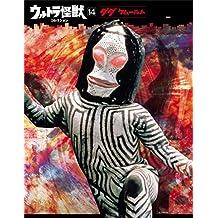 ウルトラ怪獣コレクション(14) (講談社シリーズMOOK)