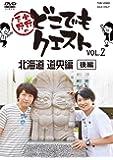 小野下野のどこでもクエスト VOL.2 北海道 道央編(後編) [DVD]