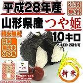 山形県産 無洗米に精米 つや姫 10kg 平成28年産(特別栽培農法)(正規取扱店)