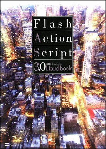 Flash ActionScript3.0 Handbookの詳細を見る