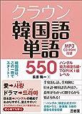 クラウン韓国語単語550 ハングル能力検定5級TOPIK1級レベル