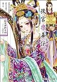 後宮樂華伝 血染めの花嫁は妙なる謎を奏でる (コバルト文庫 は)