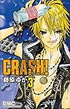 CRASH! 3 (りぼんマスコットコミックス)