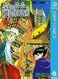 ムヒョとロージーの魔法律相談事務所 6 (ジャンプコミックスDIGITAL)