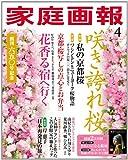 家庭画報 2012年 04月号 [雑誌] 画像
