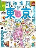 詳細地図で歩きたい町 東京 2018ちいサイズ (JTBのMOOK)