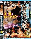 どきッ!女だらけのキャットファイト祭2010-ローション80リットルヌルヌルプロレス!-飴と綿菓子とSHINKIBAッテキ -下巻- CPD-058 [DVD]