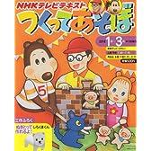 つくってあそぼ 2012年1月~3月 (NHKシリーズ)