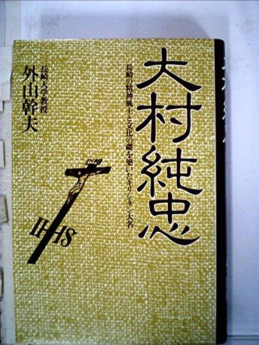 大村純忠 (1982年)