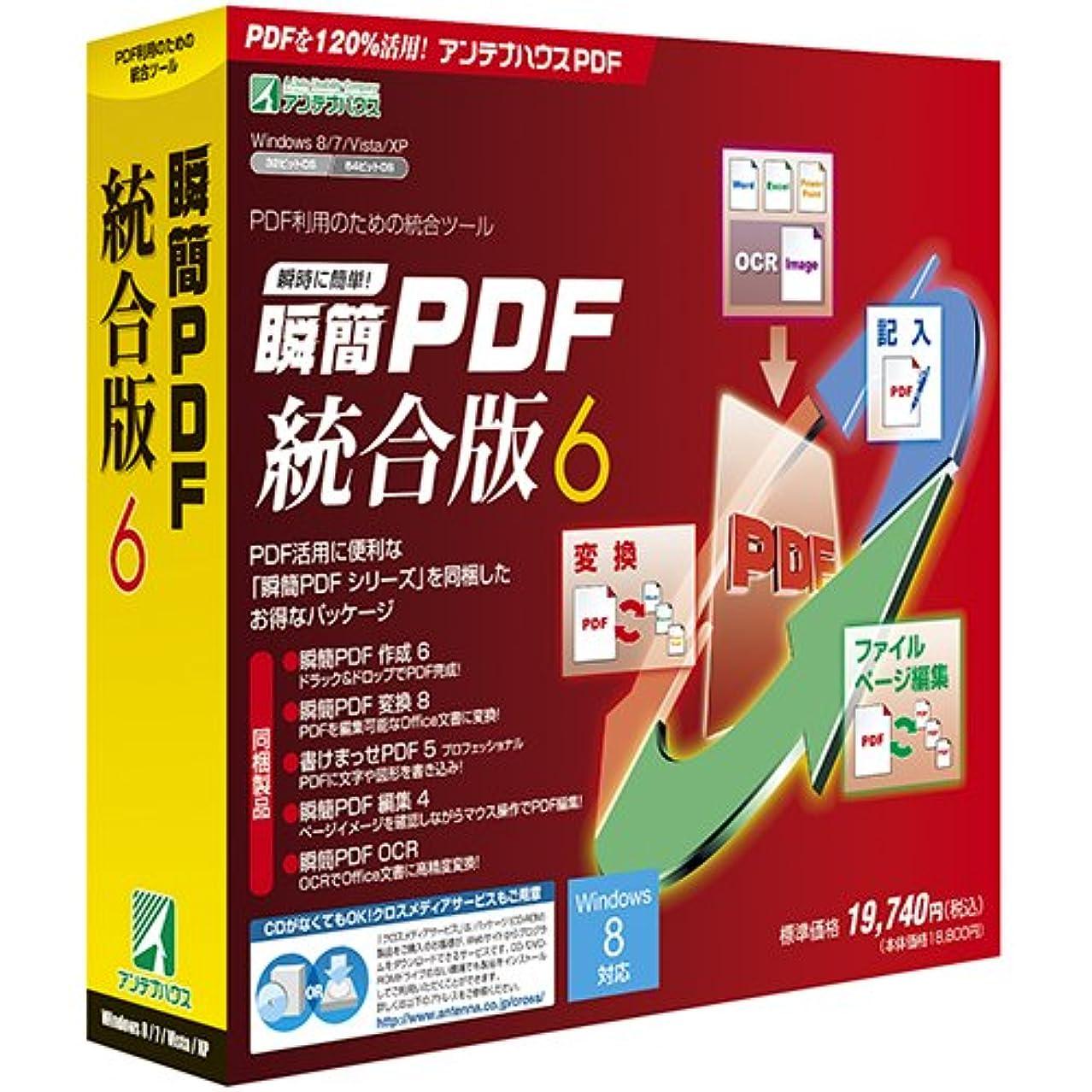 アセンブリ去るアーチ瞬簡PDF 統合版 6