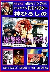 神ひろし(新宿J28スタジオ)の 『身体に負担を掛けないヘッドバンキング