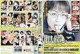 眼鏡っこ 吉井愛美・西村萌・深芳野・ [DVD]