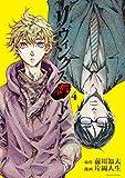 リヴィングストン(4) (モーニングコミックス)