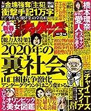 実話ナックルズ 2020年 02月号 [雑誌] 実話ナックルズ[通常版]