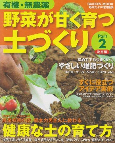 野菜が甘く育つ土づくり Part2 (学研ムック)