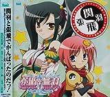 TVアニメ「恋姫†無双」乙女的二重奏歌~関羽×張飛
