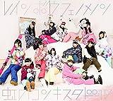 レインボウフェノメノン【冬盤】 (初回限定盤)