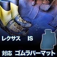 レクサス IS 対応ゴムラバー 防水カーマット