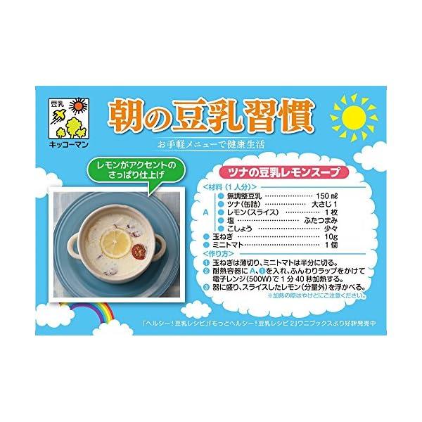キッコーマン飲料 おいしい無調整豆乳の紹介画像12