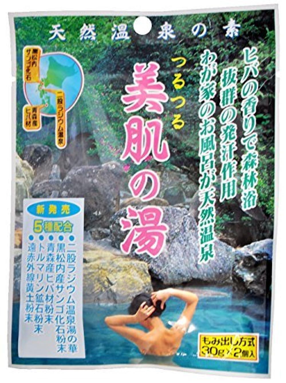 襟グリップオン【まとめ買い】天然成分入浴剤 つるつる 美肌の湯 2袋入 二股ラジウム温泉の湯の華 ×15個