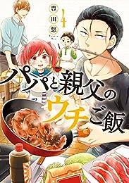 パパと親父のウチご飯 4巻 (バンチコミックス)