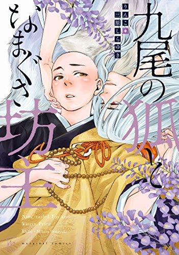 九尾の狐となまぐさ坊主 (マージナルコミックス)