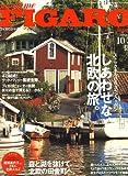 madame FIGARO japon (フィガロ ジャポン) 2007年 10/5号 [雑誌] 画像