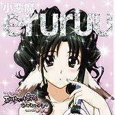 ラジオCD「エルルゥの小部屋 IN うたわれるもの」第2巻
