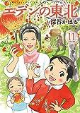 エデンの東北 (11) (バンブーコミックス 4コマセレクション)