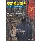 反逆者に死を (新潮文庫―ロストニコフ捜査官シリーズ)