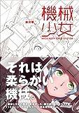 機械少女 / 藤沢 孝 のシリーズ情報を見る