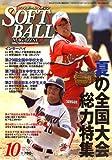 SOFT BALL MAGAZINE (ソフトボールマガジン) 2007年 10月号 [雑誌]