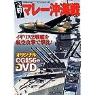 3DCGシリーズ マレー沖海戦 (双葉社スーパームック)