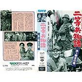 二等兵物語 あゝ戦友の巻 [VHS]