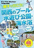 関西ファミリーウォーカー特別編集 親子で行こう! 関西のプール・水遊び公園・海水浴 (デジタルWalker)