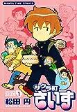 サクラ町さいず / 松田 円 のシリーズ情報を見る