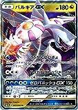 ポケモンカードゲームSM/パルキアGX(RR)/ウルトラムーン