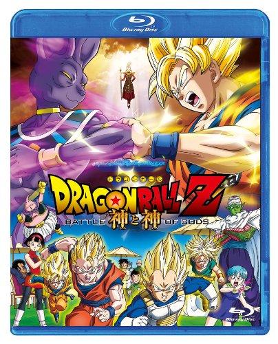 ドラゴンボールZ 神と神 [Blu-ray]の詳細を見る