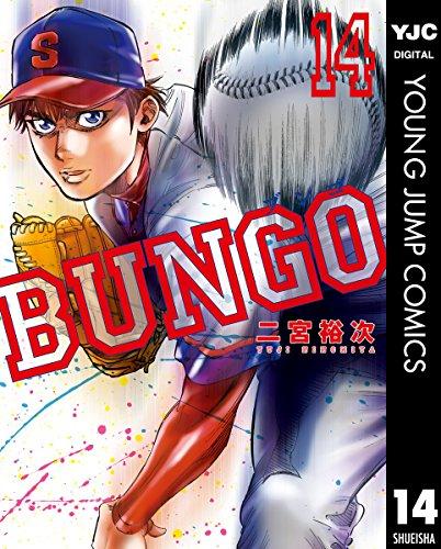 BUNGO―ブンゴ― 14 (ヤングジャンプコミックスDIGITAL)