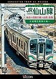 JR仙山線 仙台~羽前千歳~山形 往復 4K撮影作品 [DVD]