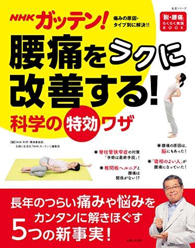 NHKガッテン! 腰痛をラクに改善する!科学の特効ワザ 生活シリーズ