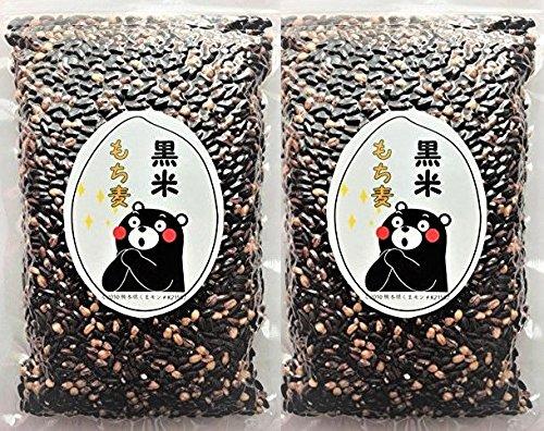 黒米 W ブレンド 熊本県産 1kg 500g × 2袋 食物繊維 βグルカン ポリフェノール 真空パック 1k