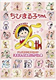 ちびまる子ちゃん テレビ放送25周年記念SP「まる子、さぬきに行く」の巻[DVD]