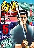 白竜HADOU(5) (ニチブンコミックス)