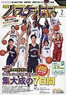 月刊バスケットボール 2017年 02 月号 [雑誌]