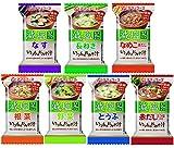 アマノフーズ フリーズドライ 減塩 味噌汁 いつものおみそ汁 7種類49食セット (即席 インスタント みそ汁)
