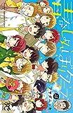 青春しょんぼりクラブ 15 (プリンセス・コミックス)