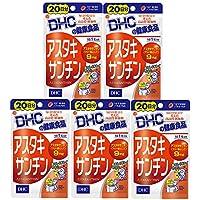 【セット品】DHC アスタキサンチン 20日 20粒 5袋セット