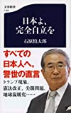 日本よ、完全自立を (文春新書)