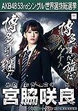 【宮脇咲良】 公式生写真 AKB48 Teacher Teacher 劇場盤特典